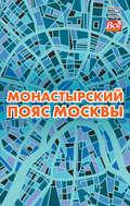 Монастырский пояс Москвы