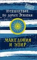 Путешествие по Дороге Эгнатия. Македония и Эпир
