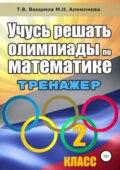 Учусь решать олимпиады по математике. 2 класс