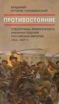 Противостояние. Спецслужбы, армия и власть накануне падения Российской империи, 1913–1917 гг.