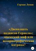«Двенадцать подвигов Геракла»: эпический миф или историографическая матрица?
