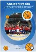 Единая лига ВТБ – баскетбольный рынок. Итоги сезона 2016\/2017