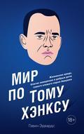 Мир по Тому Хэнксу