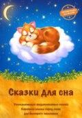 Медитативные сказки на ночь. Короткие сказки перед сном. Кот Огонёк и волшебный лес