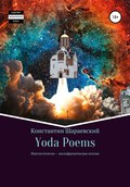 Yoda Poems