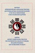 Древнекитайские сакральные практики для проведения профилактики и исцеления болезней, в том числе неизлечимых, и восстановления здоровья