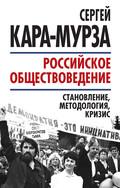 Российское обществоведение: становление, методология, кризис