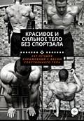 Красивое и сильное тело без спортзала