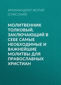 Молитвенник Толковый, заключающий в себе самые необходимые и важнейшие молитвы для православных христиан