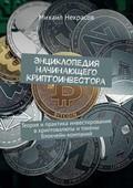 Энциклопедия начинающего криптоинвестора. Теория ипрактика инвестирования вкриптовалюты итокены блокчейн-компаний