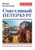Счастливый Петербург. Точные адреса прекрасных мгновений