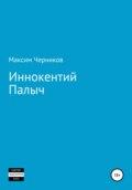 Иннокентий Палыч