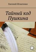 Тайный код Пушкина