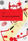 Русский социализм