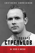 Эдуард Стрельцов. Воля к жизни