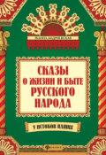 Сказы о жизни и быте русского народа