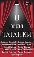 11 звезд Таганки