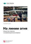 Ключевые идеи книги: На линии огня. Искусство отвечать на провокационные вопросы. Сергей Кузин