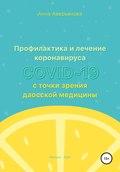 Профилактика и лечение коронавируса COVID-19 с точки зрения даосской медицины