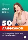 50 лайфхаков по созданию и развитию личного бренда