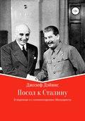 Посол к Сталину