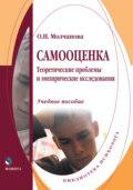 Самооценка. Теоретические проблемы и эмпирические исследования. Учебное пособие