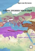 Тайны древних миграций