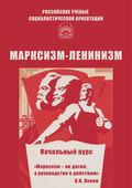 Марксизм-ленинизм. Начальный курс