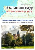 Калининград: вокруг острова Канта. Пошаговая туристическая прогулка. Сам себе экскурсовод \/ от блога LiveAkaLive