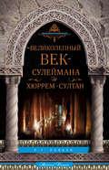 «Великолепный век» Сулеймана и Хюррем-султан