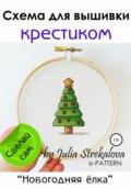 Схема вышивки крестиком «Новогодняя ёлка»
