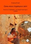 Семь моих турецких лет. Книга 2. Байрам, который всегда с тобой