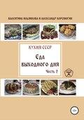 Кухня СССР. Еда выходного дня. Часть 2