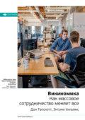 Ключевые идеи книги: Викиномика. Как массовое сотрудничество изменяет все. Дон Тапскотт, Энтони Уильямс