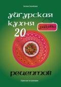 Уйгурская кухня: 20знаковых рецептов