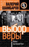Выбор веры. Войны языческой Руси