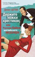 Держите ножки крестиком, или Русские байки английского акушера