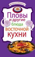 Пловы и другие блюда восточной кухни