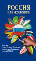 Россия и ее «колонии». Как Грузия, Украина, Молдавия, Прибалтика и Средняя Азия вошли в состав России