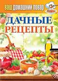 Дачные рецепты