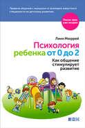 Психология ребенка от 0 до 2. Как общение стимулирует развитие
