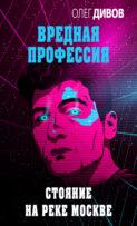 Стояние на реке Москве