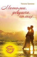 Магнолии, девушка, солнце…