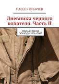Дневники черного копателя. Часть II. Мои 6сезонов. Эпизоды 2006—2007