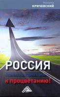 Россия. Сквозь санкции – к процветанию!