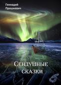 Сендушные сказки (сборник)