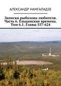 Записки рыболова-любителя. Часть 6. Ельцинские времена. Том 6.1. Главы 557-624
