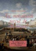 Ах, покойный месьё де Жонзак! Из четверологии романа «Франсуа и Мальвази»