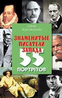 Знаменитые писатели Запада. 55 портретов