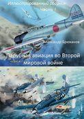 Палубная авиация воВторой мировой войне. Иллюстрированный сборник. ЧастьI